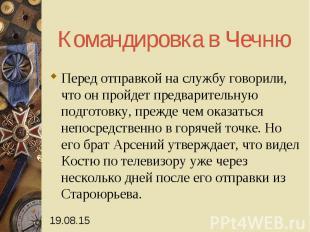 Командировка в Чечню Перед отправкой на службу говорили, что он пройдет предвари