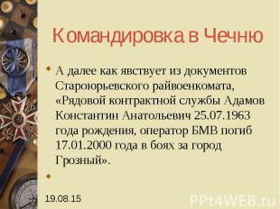 Командировка в Чечню А далее как явствует из документов Староюрьевского райвоенк