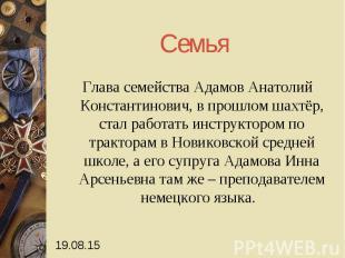 Семья Глава семейства Адамов Анатолий Константинович, в прошлом шахтёр, стал раб