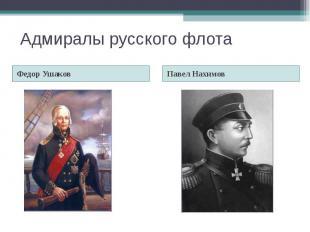 Федор Ушаков Федор Ушаков