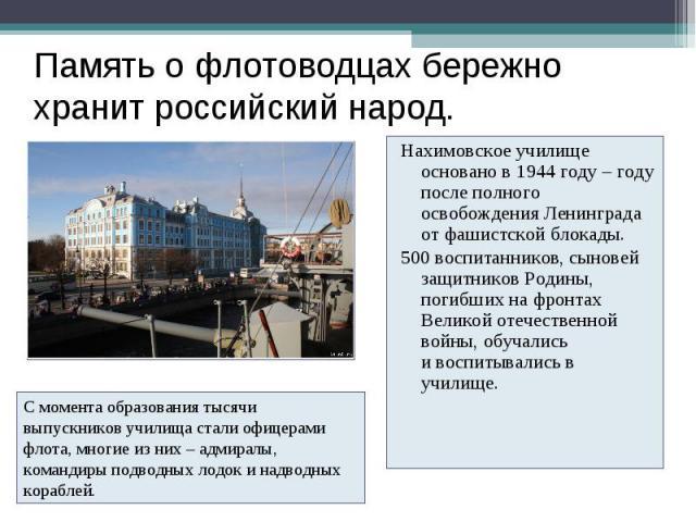 Нахимовское училище основано в1944 году – году после полного освобождения Ленинграда отфашистской блокады. Нахимовское училище основано в1944 году – году после полного освобождения Ленинграда отфашистской блокады. 500 воспита…