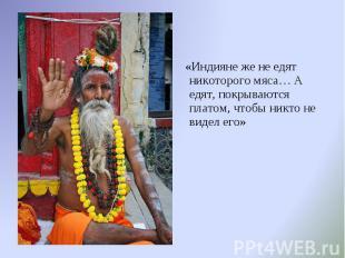 «Индияне же не едят никоторого мяса… А едят, покрываются платом, чтобы никто не