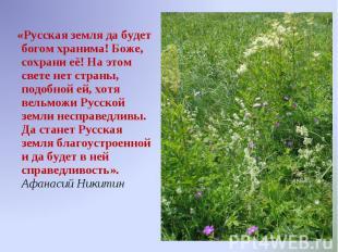 «Русская земля да будет богом хранима! Боже, сохрани её! На этом свете нет стран