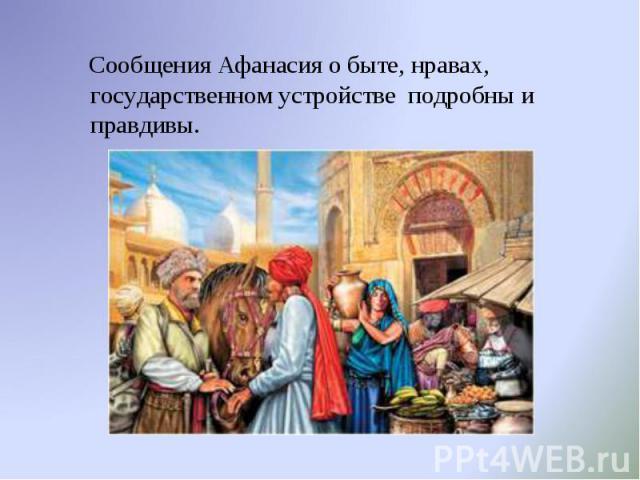 Сообщения Афанасия о быте, нравах, государственном устройстве подробны и правдивы. Сообщения Афанасия о быте, нравах, государственном устройстве подробны и правдивы.