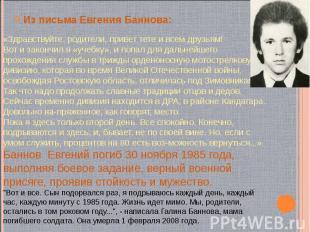 Из письма Евгения Баннова: Из письма Евгения Баннова: