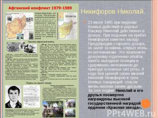 23 июля 1985 при ведении боевых действий в ущелье Панжер Николай действовал в до
