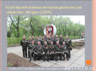 9 мая 2011 год (фото автора Екатерины Гусевой) 9 мая 2011 год (фото автора Екате