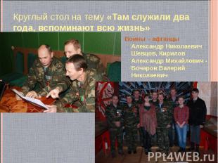 Воины – афганцы Александр Николаевич Шевцов, Кирилов Александр Михайлович - Боча