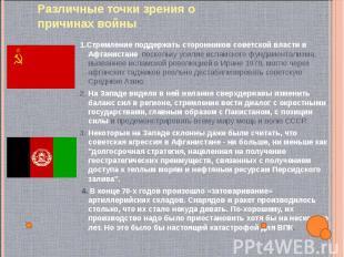 1.Стремление поддержать сторонников советской власти в Афганистане, поскольку ус