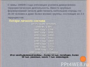 Потери личного состава Потери личного состава 1979 год-86 человек, 1980-м - 1484