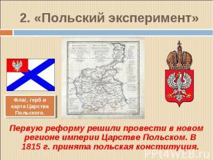 Первую реформу решили провести в новом регионе империи Царстве Польском. В 1815