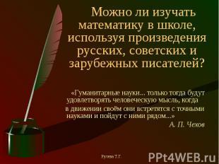 Можно ли изучать математику в школе, используя произведения русских, советских и