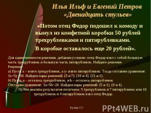 «Потом отец Федор подошел к комоду и вынул из конфетной коробки 50 рублей трехру