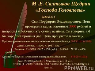 Задача № 1 Задача № 1 Сын Порфирия Владимировича Петя проиграл в карты казенные