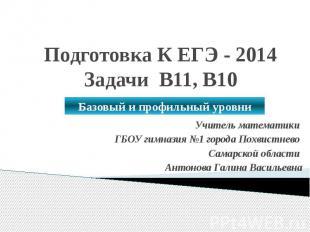 Подготовка К ЕГЭ - 2014 Задачи В11, В10 Учитель математики ГБОУ гимназия №1 горо
