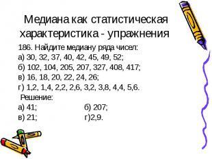 186. Найдите медиану ряда чисел: 186. Найдите медиану ряда чисел: а) 30, 32, 37,