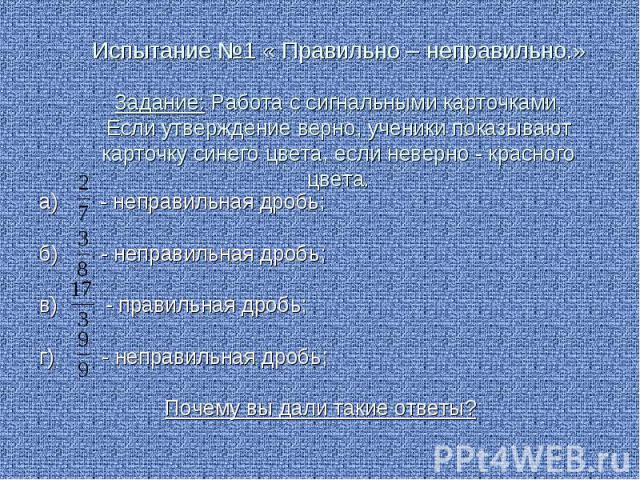 а) - неправильная дробь; а) - неправильная дробь; б) - неправильная дробь; в) - правильная дробь; г) - неправильная дробь; Почему вы дали такие ответы?