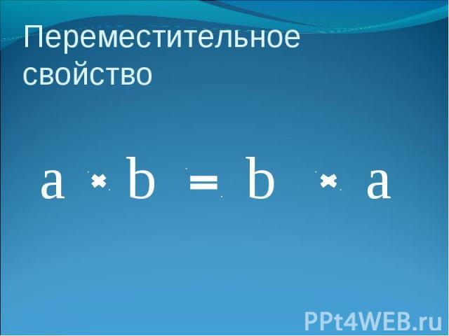 а b b а а b b а