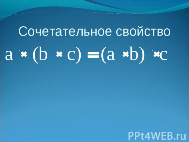 а (b с) (а b) c а (b с) (а b) c