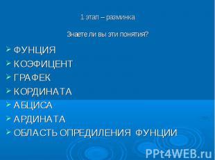 ФУНЦИЯ КОЭФИЦЕНТ ГРАФЕК КОРДИНАТА АБЦИСА АРДИНАТА ОБЛАСТЬ ОПРЕДИЛЕНИЯ ФУНЦИИ