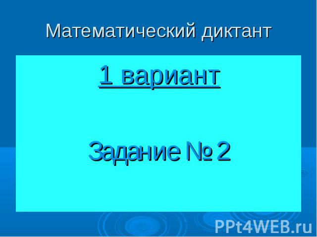 1 вариант 1 вариант Задание № 2