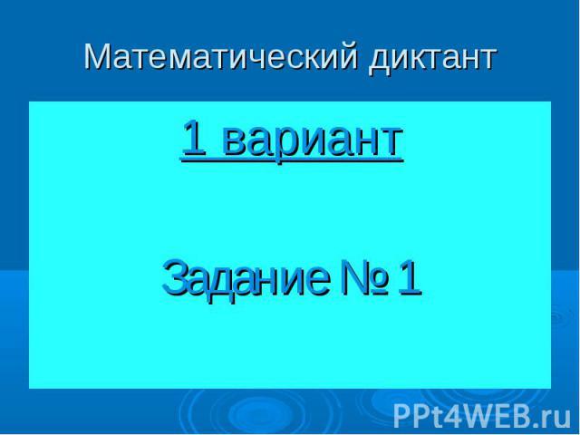 1 вариант 1 вариант Задание № 1