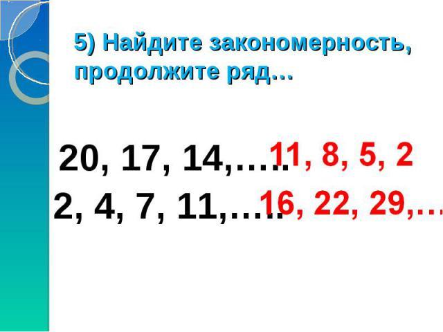 20, 17, 14,….. 20, 17, 14,….. 2, 4, 7, 11,…..