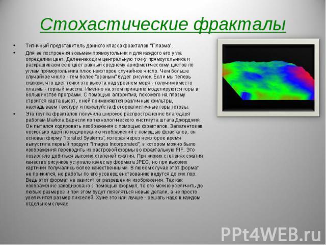 """Типичный представитель данного класса фракталов """"Плазма"""". Типичный представитель данного класса фракталов """"Плазма"""". Для ее построения возьмем прямоугольник и для каждого его угла определим цвет. Далеенаходим центральную точку пря…"""