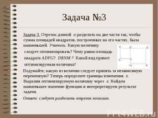 Задача 3. Отрезок длиной а разделить на две части так, чтобы сумма площадей квад