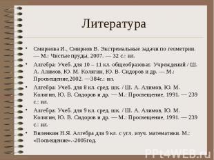 Смирнова И., Смирнов В. Экстремальные задачи по геометрии. — М.: Чистые пруды, 2