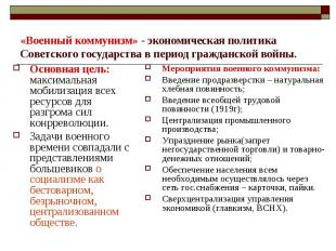 «Военный коммунизм» - экономическая политика Советского государства в период гра