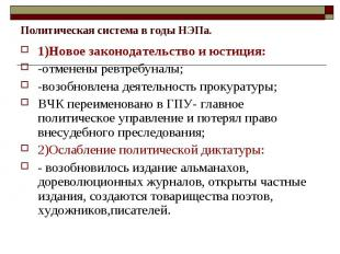Политическая система в годы НЭПа. 1)Новое законодательство и юстиция: -отменены