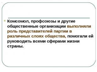 Комсомол, профсоюзы и другие общественные организации выполняли роль представите