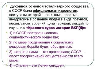 Духовной основой тоталитарного общества в СССР была официальная идеология, посту
