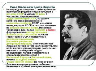 Культ Сталина как вождя общества На период нахождения Сталина у власти приходитс