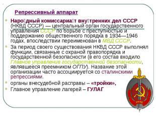 Репрессивный аппарат Наро дный комиссариа т вну тренних дел СССР (НКВД СССР)&nbs