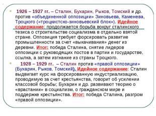 1926 – 1927 гг. – Сталин, Бухарин, Рыков, Томский и др. против «объединенной опп