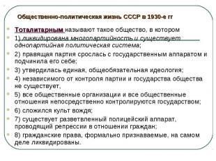 Общественно-политическая жизнь СССР в 1930-е гг Тоталитарным называют такое обще