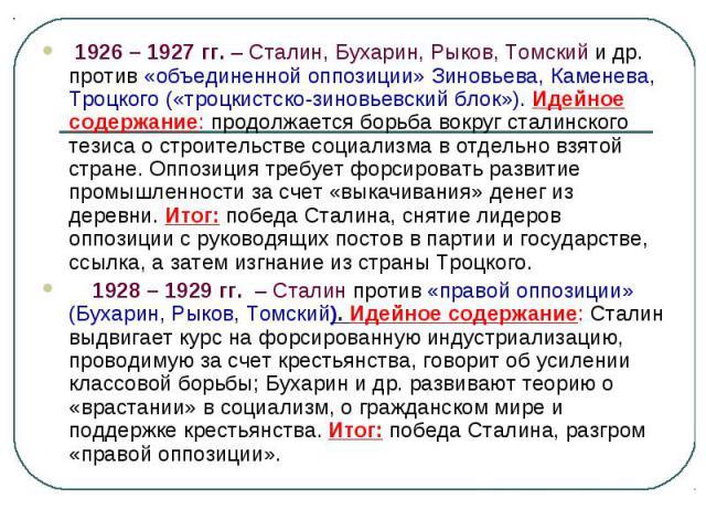 1926 – 1927 гг. – Сталин, Бухарин, Рыков, Томский и др. против «объединенной оппозиции» Зиновьева, Каменева, Троцкого («троцкистско-зиновьевский блок»). Идейное содержание: продолжается борьба вокруг сталинского тезиса о строительстве социализма в о…