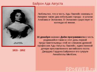 Ада Августа Байрон родилась 10 декабря 1815 года. Ада получила прекрасное образо