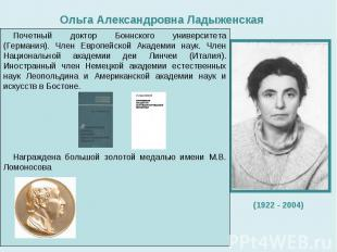 Ольга Александровна Ладыженская родилась в 1922 году в небольшом костромском гор