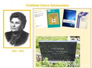 Ольга Арсеньевна родилась в г. Матусове Киевской области, в 1947 году окончила М