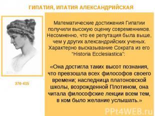 Гипатия - греческий математик, философ. Руководительница школы неоплатоников в А