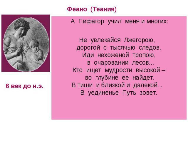 Феано – ученица и жена древнегреческого философа, великого математика и мудреца – Пифагора. Феано – ученица и жена древнегреческого философа, великого математика и мудреца – Пифагора. Феано могла в уме решать примеры с четырёхзначными числами и молн…