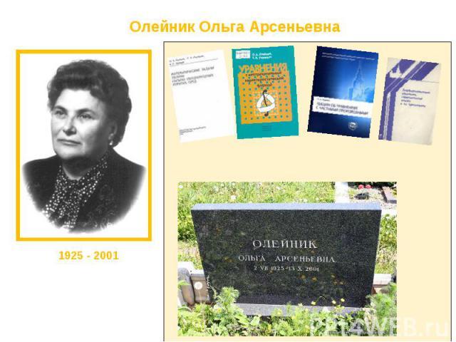 Ольга Арсеньевна родилась в г. Матусове Киевской области, в 1947 году окончила Московский университет, училась в аспирантуре и одновременно работала в Математическом институте при АН СССР. В 1950 году защитила кандидатскую диссертацию, а в 1954 - до…