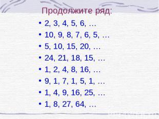 2, 3, 4, 5, 6, … 2, 3, 4, 5, 6, … 10, 9, 8, 7, 6, 5, … 5, 10, 15, 20, … 24, 21,