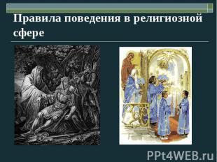 Правила поведения в религиозной сфере