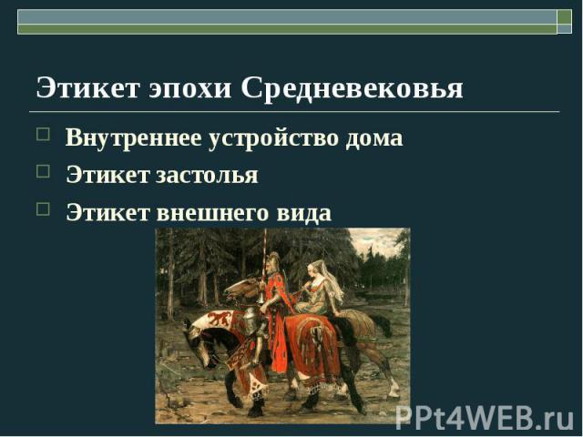 Этикет эпохи Средневековья Внутреннее устройство дома Этикет застолья Этикет внешнего вида