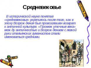 Средневековье В исторической науке понятие «средневековье» укрепилось после того