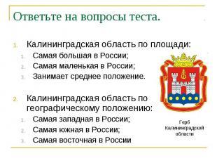Калининградская область по площади: Калининградская область по площади: Самая бо